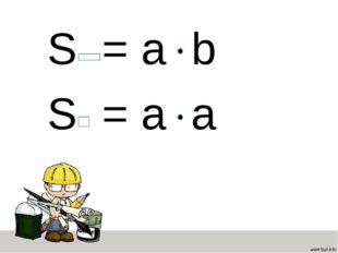 S = a b S = a a