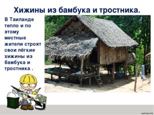 Хижины из бамбука и тростника. В Таиланде тепло и по этому местные жители стр