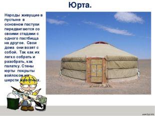 Юрта. Народы живущие в пустыне в основном пастухи передвигаются со своими ста