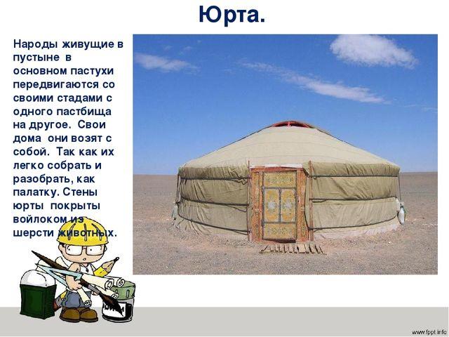 Юрта. Народы живущие в пустыне в основном пастухи передвигаются со своими ста...