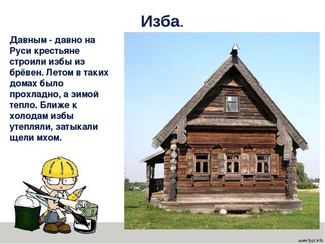 Изба. Давным - давно на Руси крестьяне строили избы из брёвен. Летом в таких...