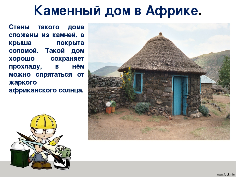 Каменный дом в Африке. Стены такого дома сложены из камней, а крыша покрыта с...