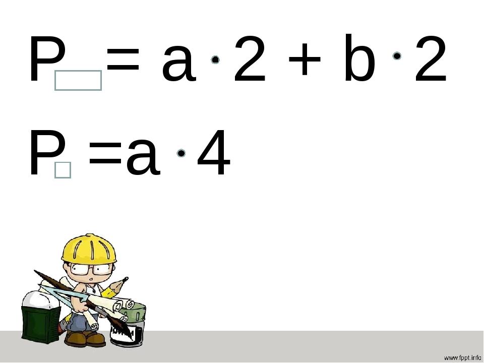 P = a 2 + b 2 P =a 4