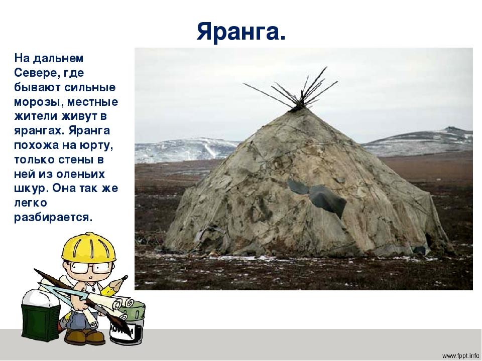 Яранга. На дальнем Севере, где бывают сильные морозы, местные жители живут в...