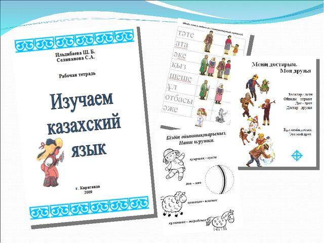 УЧИМ КАЗАХСКИЙ ЯЗЫК САМОСТОЯТЕЛЬНО АУДИО СКАЧАТЬ БЕСПЛАТНО