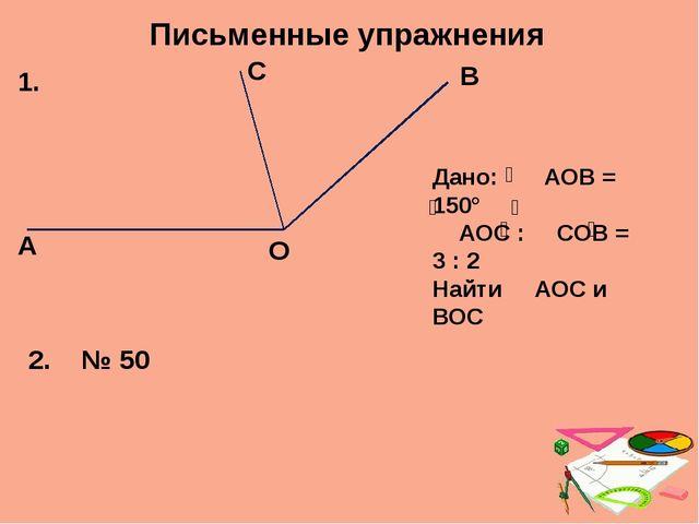 Письменные упражнения А О С В 1. Дано: АОВ = 150° АОС : СОВ = 3 : 2 Найти АОС...
