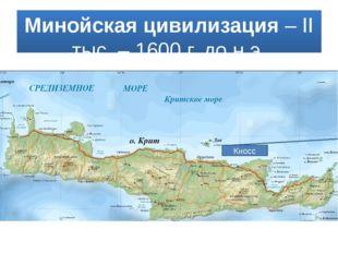 Минойская цивилизация – II тыс. – 1600 г. до н.э. Кносс