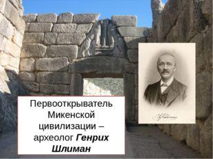 Первооткрыватель Микенской цивилизации – археолог Генрих Шлиман