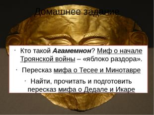 Домашнее задание Кто такой Агамемнон? Миф о начале Троянской войны – «яблоко