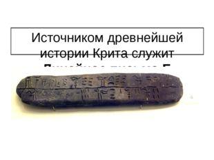 Источником древнейшей истории Крита служит Линейное письмо Б