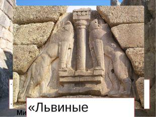 Микенская цивилизация также представлена дворцами. Крупнейший дворцовый город