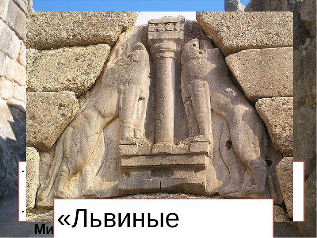 Микенская цивилизация также представлена дворцами. Крупнейший дворцовый город...