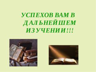 УСПЕХОВ ВАМ В ДАЛЬНЕЙШЕМ ИЗУЧЕНИИ!!!
