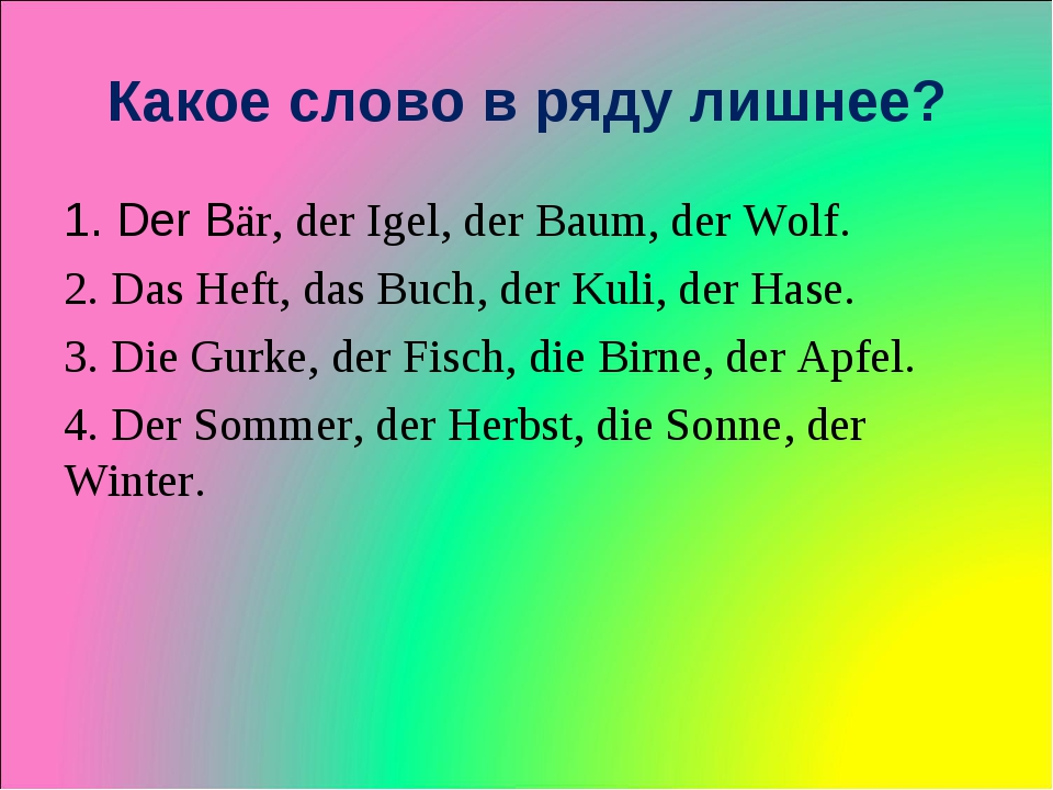 Какое слово в ряду лишнее? 1. Der Bär, der Igel, der Baum, der Wolf. 2. Das H...