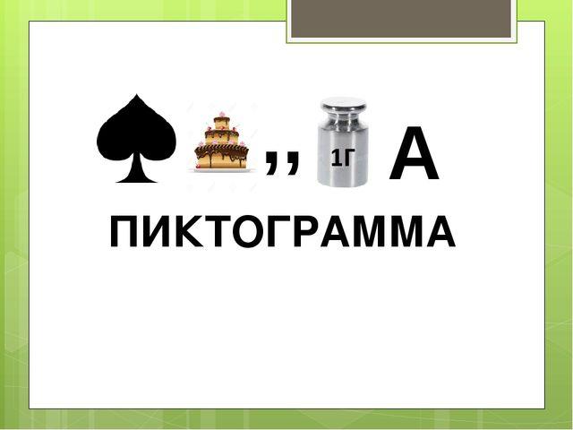 ,, А ПИКТОГРАММА