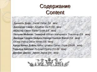 Содержание Сontent Даниель Дефо Daniel Defoe (18 век) Джонатан Свифт Jonatha