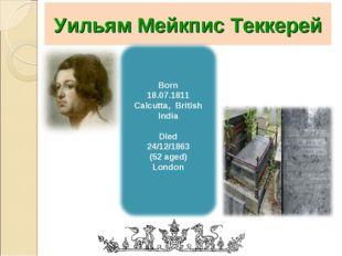 Уильям Мейкпис Теккерей