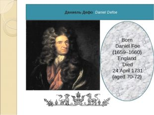 Даниель Дефо Daniel Defoe Born Daniel Foe (1659–1660) England Died 24 April