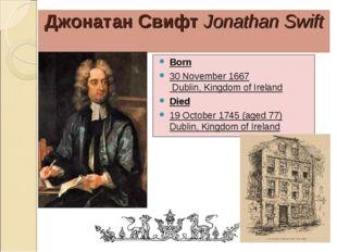 Джонатан Свифт Jonathan Swift Born 30 November 1667 Dublin, Kingdom of Irelan
