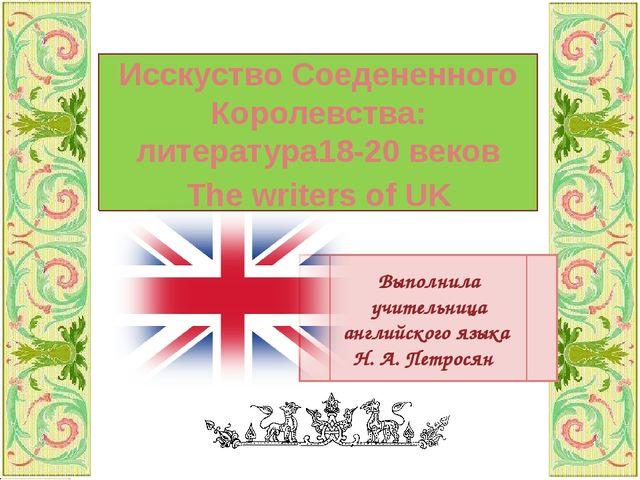 Выполнила учительница английского языка Н. А. Петросян Исскуство Соедененного...