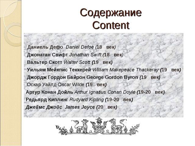 Содержание Сontent Даниель Дефо Daniel Defoe (18 век) Джонатан Свифт Jonatha...