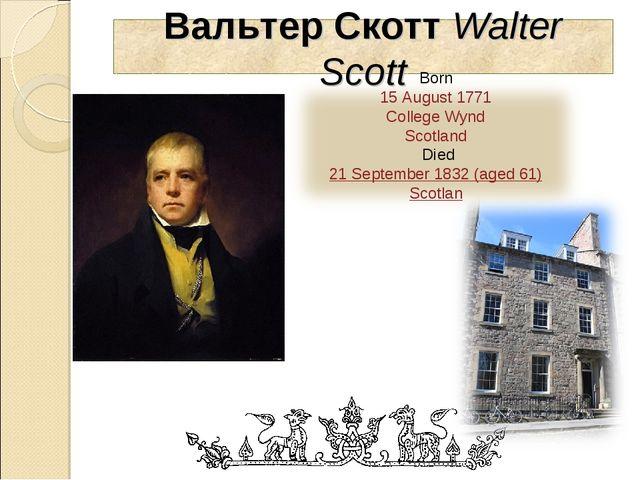 Вальтер Скотт Walter Scott