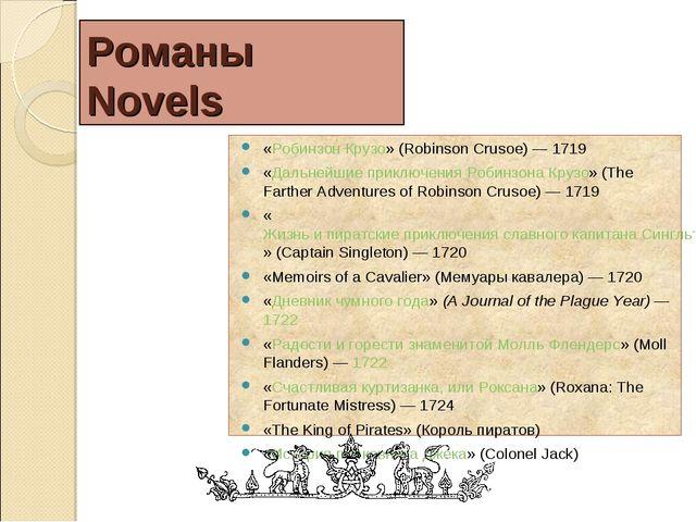 Романы Novels «Робинзон Крузо»(Robinson Crusoe) — 1719 «Дальнейшие приключен...