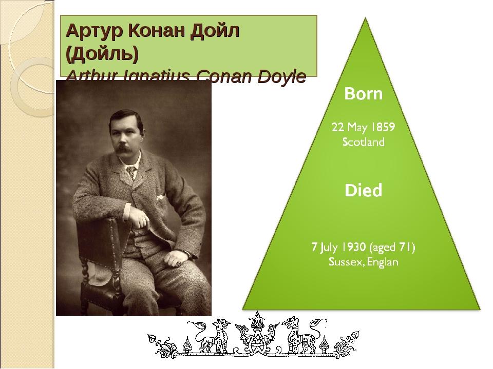 Артур Конан Дойл (Дойль) Arthur Ignatius Conan Doyle