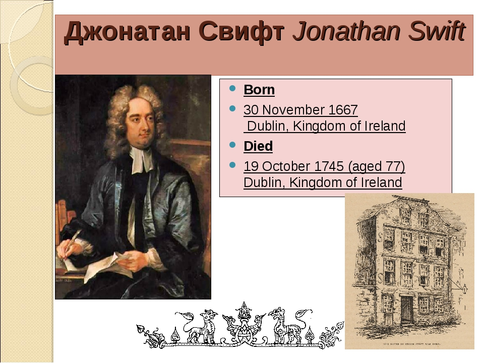 Джонатан Свифт Jonathan Swift Born 30 November 1667 Dublin, Kingdom of Irelan...