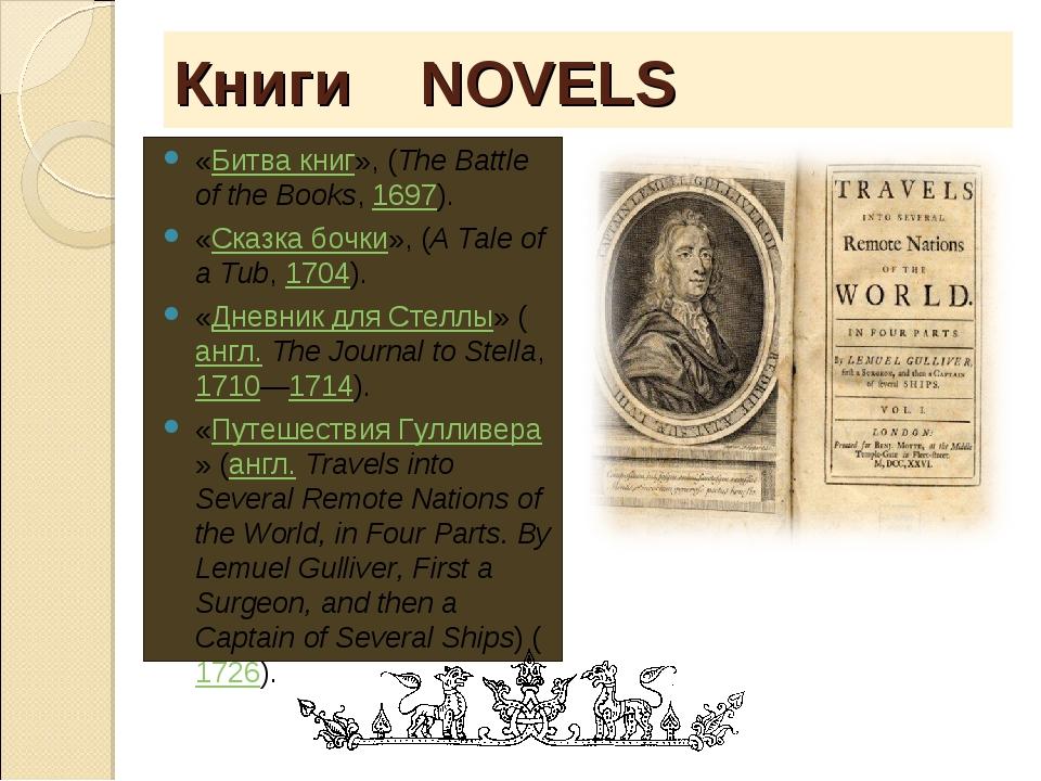 Книги NOVELS «Битва книг», (The Battle of the Books, 1697). «Сказка бочки», (...