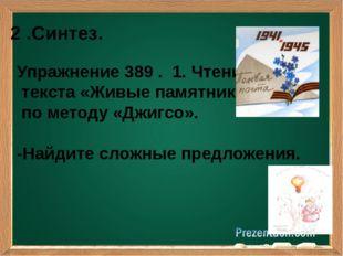 2 .Синтез. Упражнение 389 . 1. Чтение текста «Живые памятники» по методу «Дж