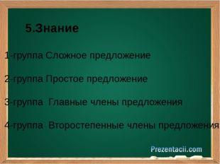 5.Знание 1-группа Сложное предложение 2-группа Простое предложение 3-группа