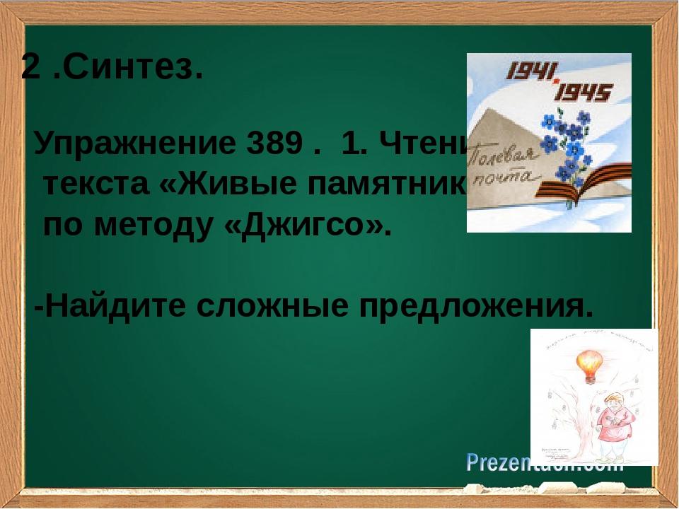 2 .Синтез. Упражнение 389 . 1. Чтение текста «Живые памятники» по методу «Дж...