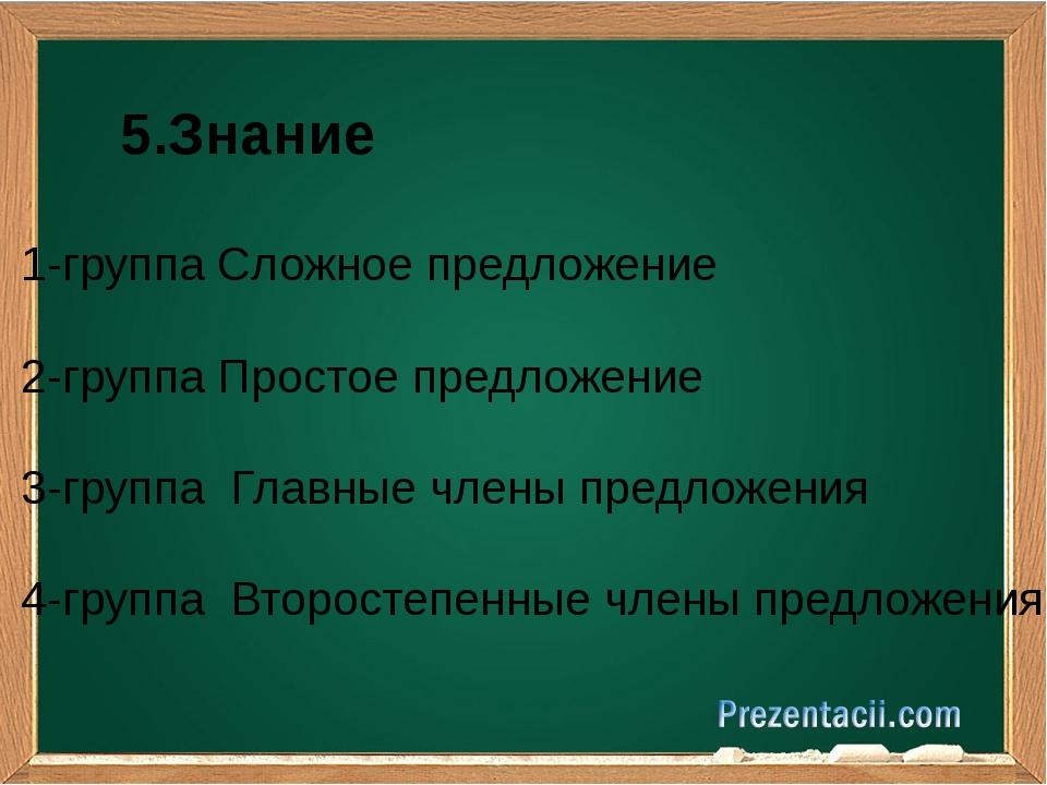 5.Знание 1-группа Сложное предложение 2-группа Простое предложение 3-группа...