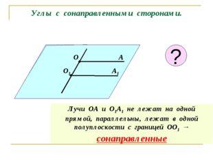 Углы с сонаправленными сторонами. О А О1 А1 Лучи ОА и О1А1 не лежат на одной