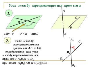 Угол между скрещивающимися прямыми. α 1800 - α 00 < α 900 1. 2. Угол между ск