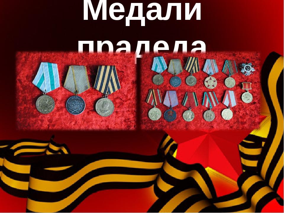 Медали прадеда