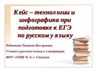 Кейс – технологии и инфографика при подготовке к ЕГЭ по русскому языку Родион