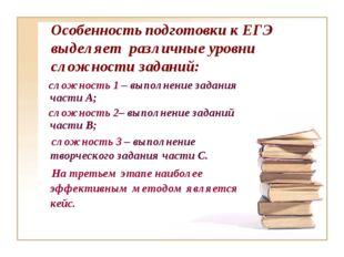 Особенность подготовки к ЕГЭ выделяет различные уровни сложности заданий: сл