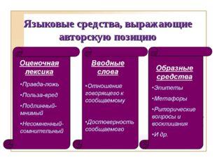 Языковые средства, выражающие авторскую позицию