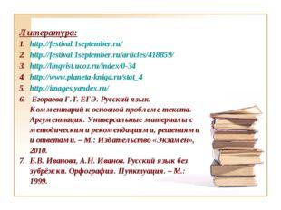 Литература: http://festival.1september.ru/ http://festival.1september.ru/arti