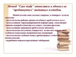 """Метод """"Case study"""" относится к одному из """"продвинутых"""" активных методов.  М"""