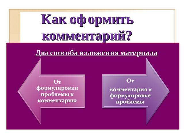 Как оформить комментарий? Автор раскрывает проблему на примере… В центре вним...