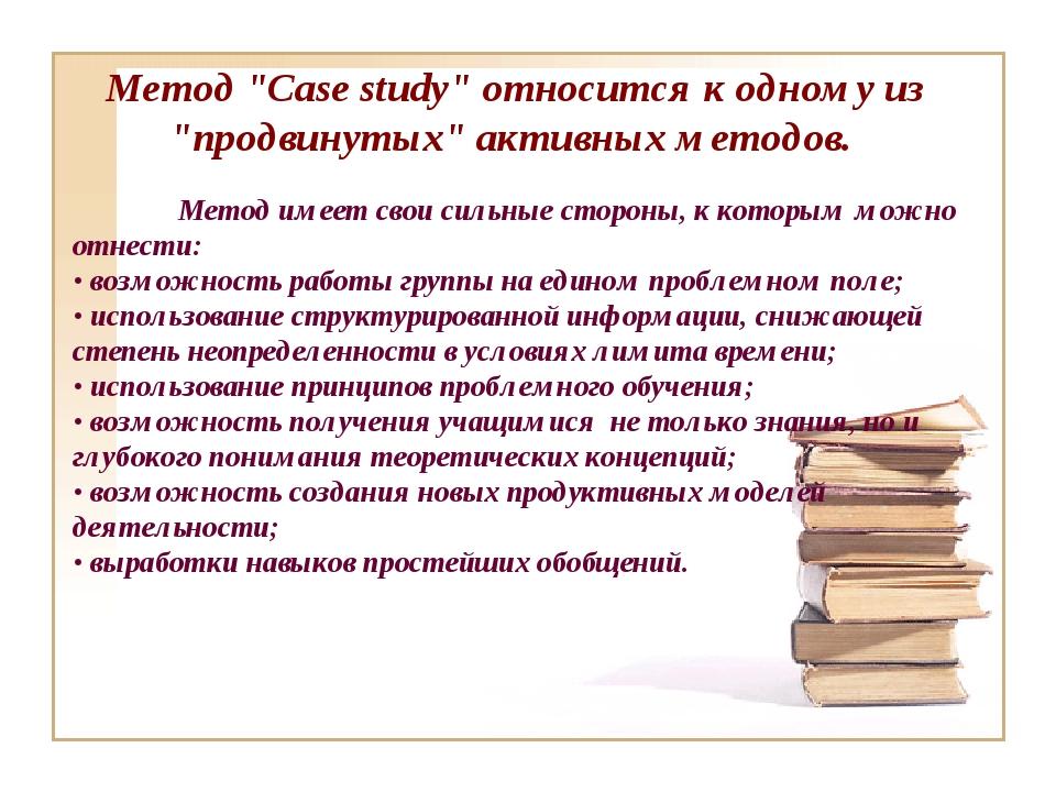 """Метод """"Case study"""" относится к одному из """"продвинутых"""" активных методов.  М..."""