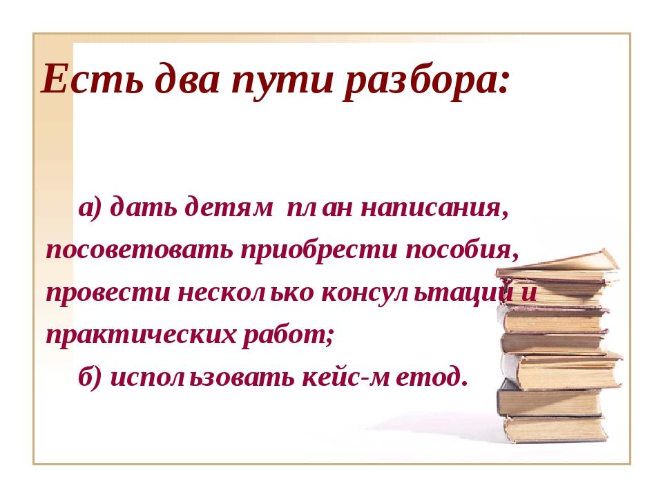Есть два пути разбора: а) дать детям план написания, посоветовать приобрести...