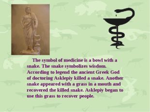 The symbol of medicine is a bowl with a snake. The snake symbolizes wisdom.