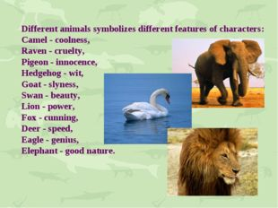 Different animals symbolizes different features of characters: Camel - coolne