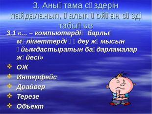 3. Анықтама сөздерін пайдаланып, қалып қойған сөзді табыңыз 3.1 «... – компью
