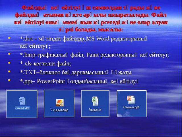 Файлдың кеңейтілуі үш символдан тұрады және файлдың атынан нүкте арқылы ажыра...