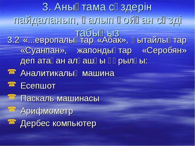 3. Анықтама сөздерін пайдаланып, қалып қойған сөзді табыңыз 3.2 «...европалық...
